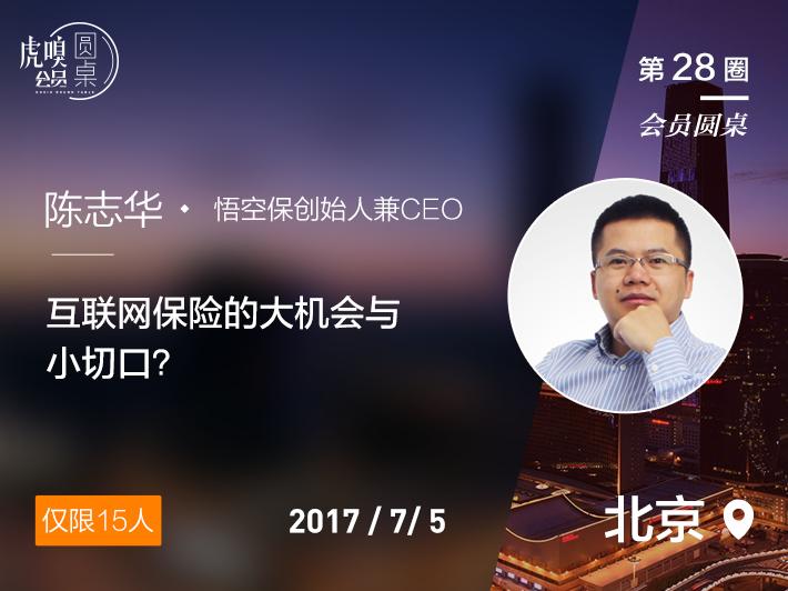 悟空保CEO陈志华:香港保险火爆背后,是独角兽级别的机会