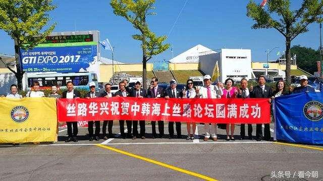 东北亚经贸博览会暨中韩企业家交流合作峰会在韩国开幕