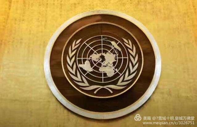 """金刚法王""""72届联大""""会议期间访问联合国纽约总部圆满结束!"""