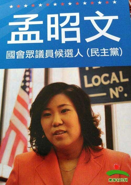 孟昭文有望成为美国首位华裔女性国会议员