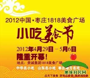 2012中国枣庄1818美食广场小吃美食节