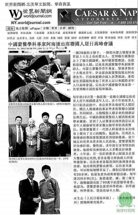 本网对蒙医蒙药专家阿南达的独家报道被世界新闻网转载