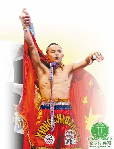 从挖煤工到世界拳王 80后熊朝忠称霸职业拳坛
