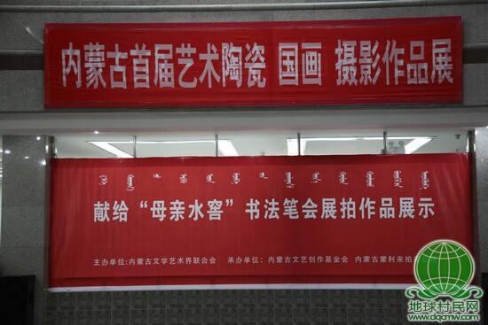 """内蒙古文联主办的龙年献给""""母亲水窖""""公益活动 ——书法笔会展拍会在呼和浩特举行"""