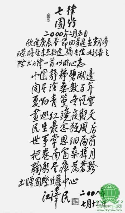 江泽民为《绿竹神气》作序