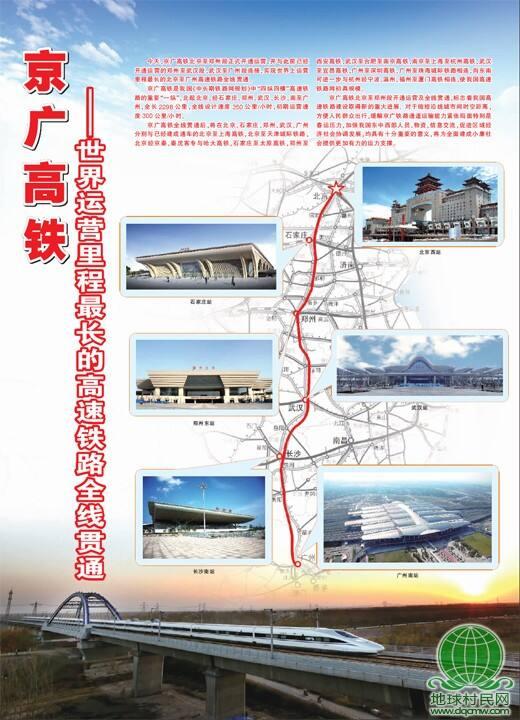 京广高铁——世界运营里程最长的高速铁路全线贯通