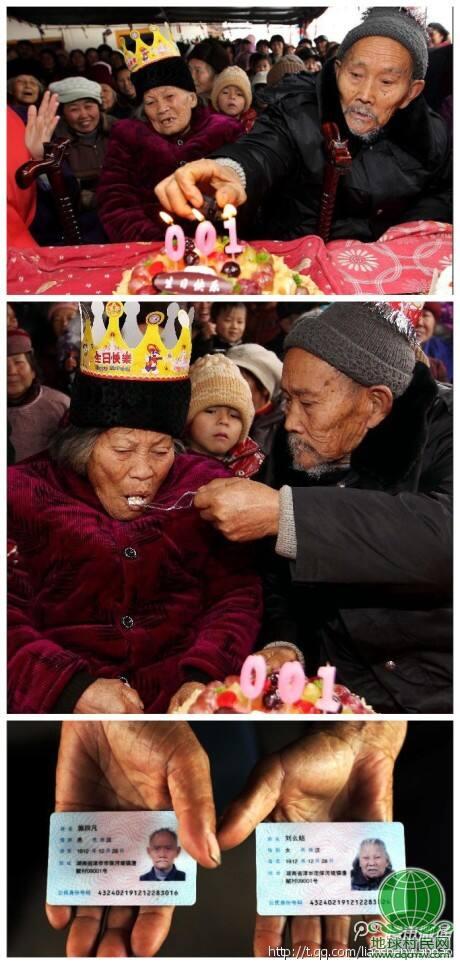夫妻同年同月同日生 一起过百岁生日