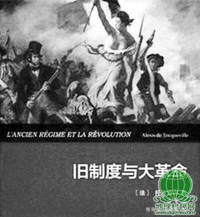 人民日报海外版:当前中国与法国大革命时期相似