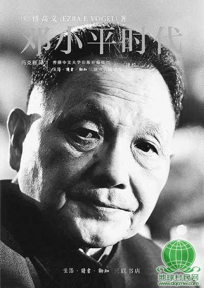 """""""告诉西方,一个真实的小平"""" ——专访《邓小平时代》作者傅高义"""
