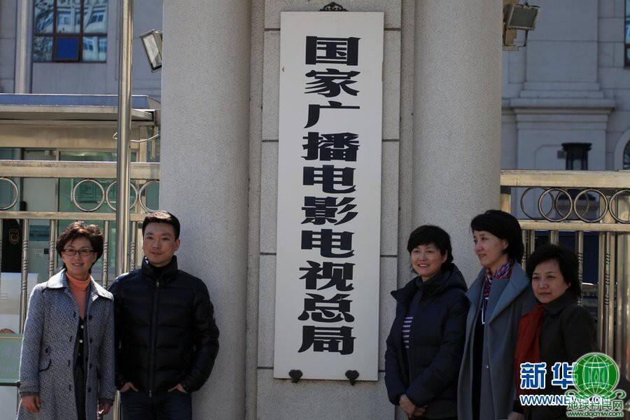 广电总局旧匾将撤 央视主持人合影留念