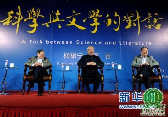 顶级人物:杨振宁与莫言的对话 科学与文学