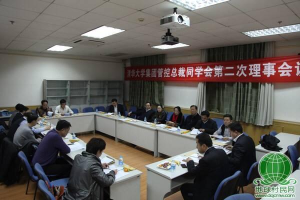 清华大学集团管控总裁同学会第二次理事会议在清华召开
