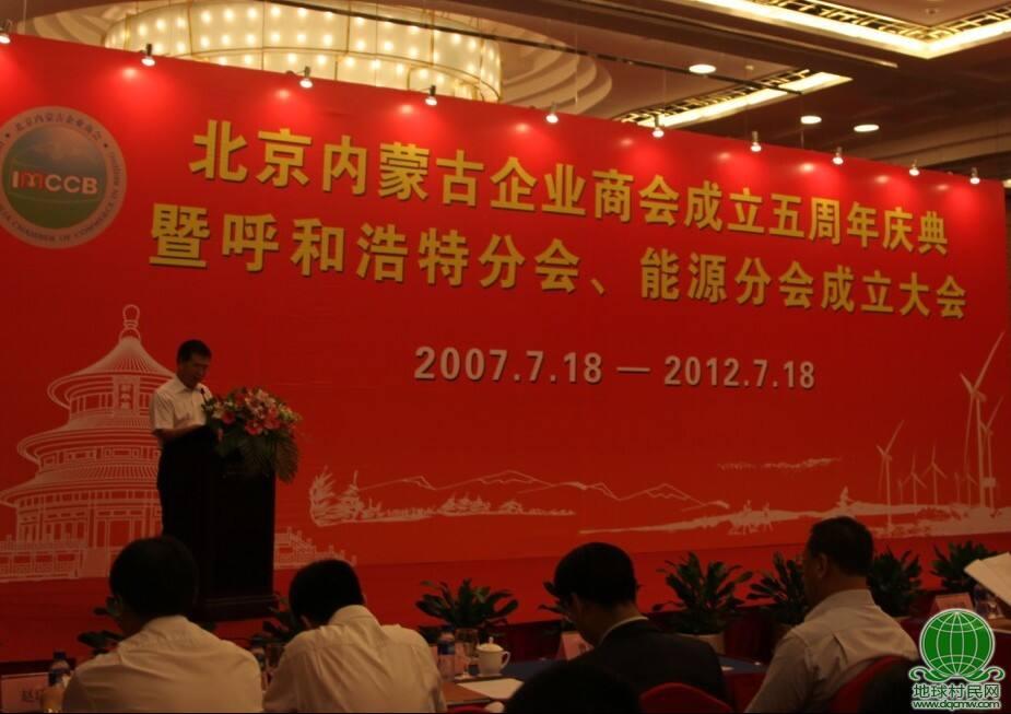 北京内蒙古企业商会隆重举行成立五周年庆典大会