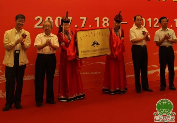 北京内蒙古企业商会呼和浩特分会在京成立