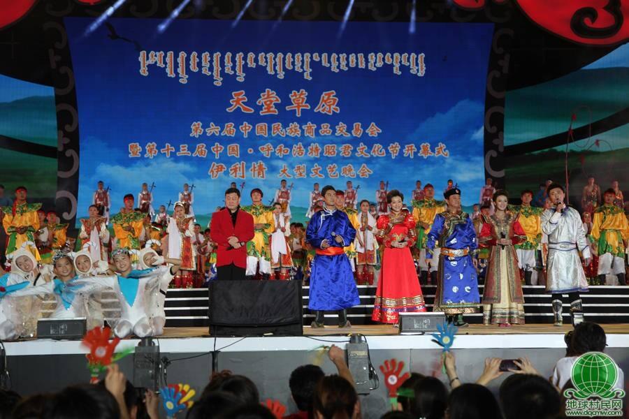 第六届中国民族商品交易会暨十三届呼和浩特昭君文化节开幕