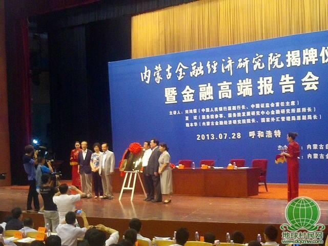 内蒙古金融经济研究院揭牌仪式暨金融高端报告会在呼和浩特隆重举行