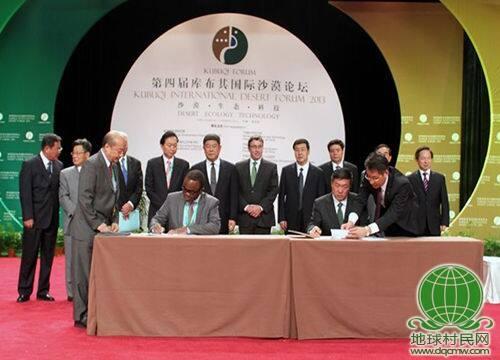 亿利握手世界组织 全球合作防治荒漠化