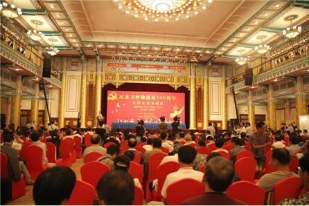 纪念习仲勋诞辰100周年大型活动在京举行