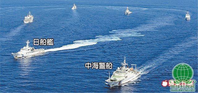 现场:中日8艘公务船在钓鱼岛海域展开一对一较量(图)