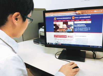 走近中央纪委官网