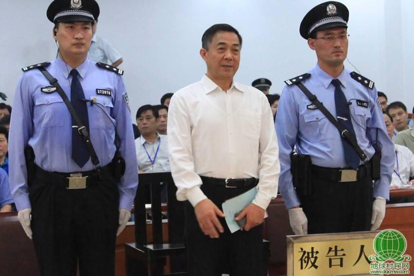 薄熙来犯受贿罪、贪污罪、滥用职权罪被判无期徒刑