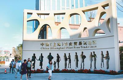 上海自贸区29日挂牌