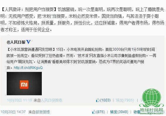 人民日报官微评小米:别把用户当猴耍 米粉必然变米愤