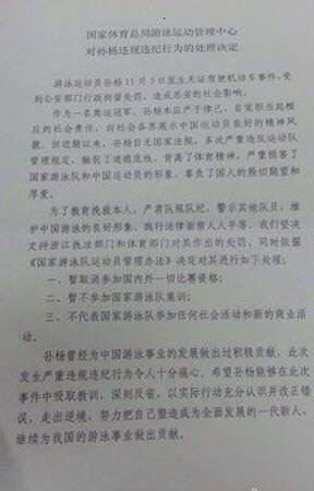 孙杨被国家队开除:暂停其国内外一切比赛资格