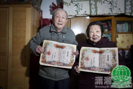 相濡以沫58年 长沙老夫妻秀结婚证