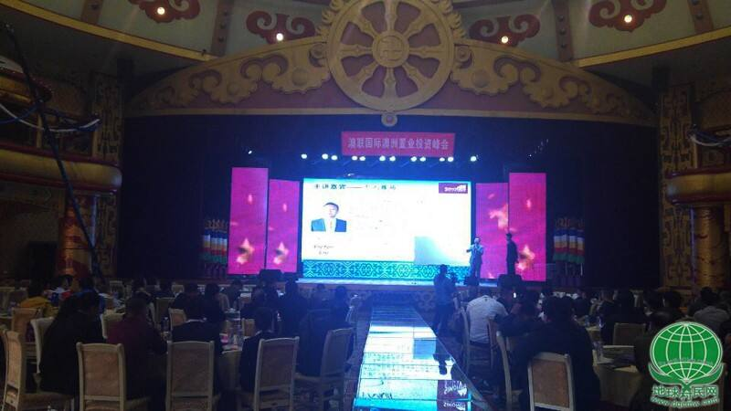 澳联国际澳洲置业投资峰会专题讲座成功举行