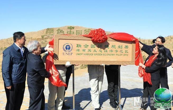 """库布其沙漠治理区被联合国环境规划署确立为""""生态经济示范区"""""""