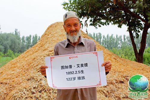 中国最长寿男人122岁 80岁时生儿育女