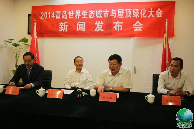 世界生态城市与屋顶绿化大会组委会新闻发布会在京召开(图)