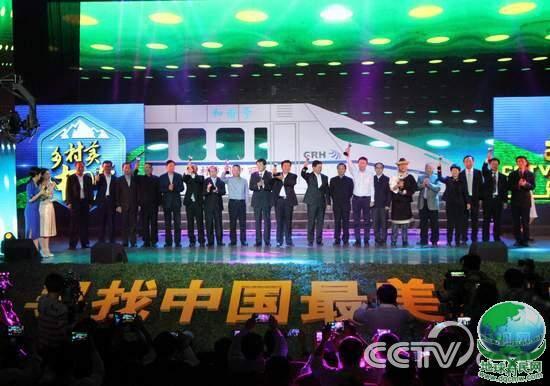 """2014年""""中国十大最美乡村""""揭晓"""