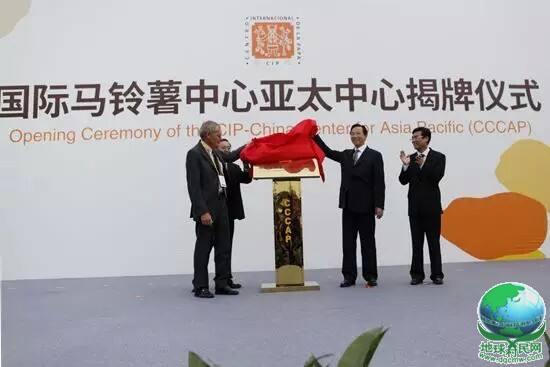 国际马铃薯中心亚太中心落户中国