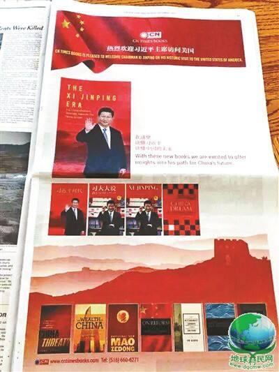 媒体揭秘习近平访美广告如何登上《纽约时报》