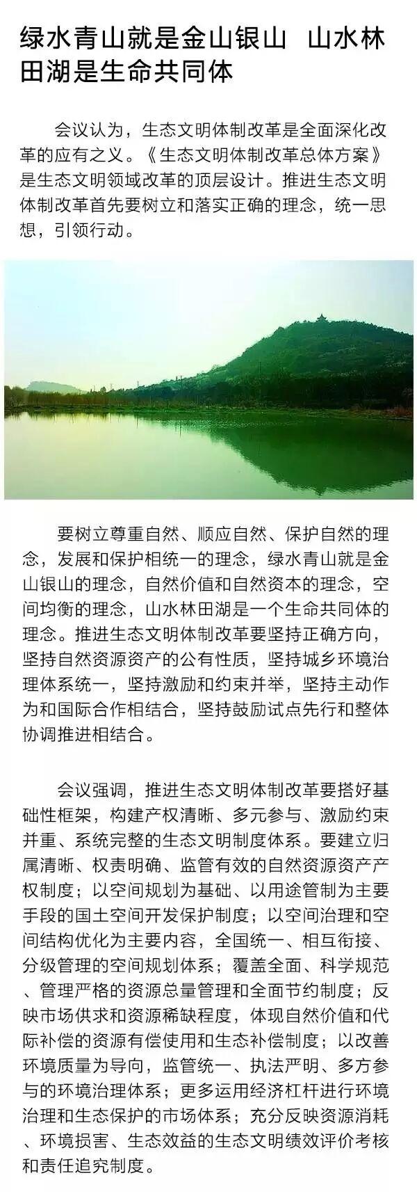 习近平主持政治局会议:尊重自然 顺应自然 保护自然