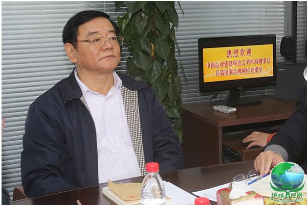 全国政协委员刘平均到国家品牌网调研