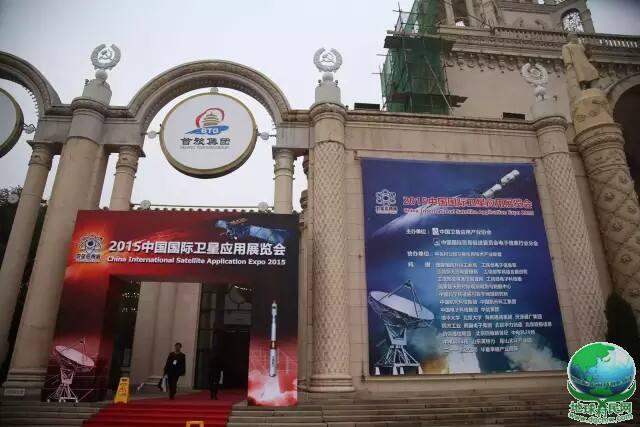 """""""两弹一星""""元勋孙家栋院士出席2015中国国际卫星应用展览会暨研讨会"""
