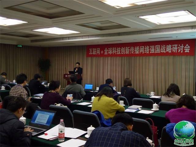 2015年中国科技传播论坛暨互联网+全球科技创新传播网络强国战略研讨会在京召开