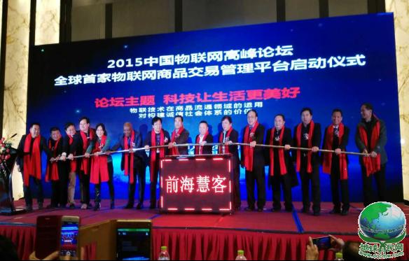 2015中国物联网高峰论坛在山东济南召开