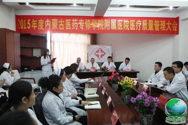 内蒙古医药专修学院附属医院召开2015年度医疗质量管理大会