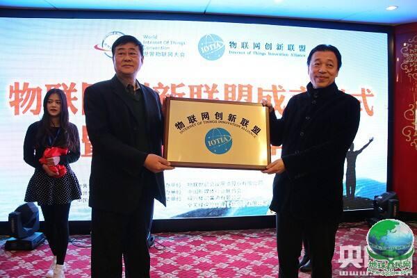物联网创新联盟17日落户北京总部基地