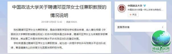 中国政法大学:聘请邓亚萍是为提高校乒乓球队成绩