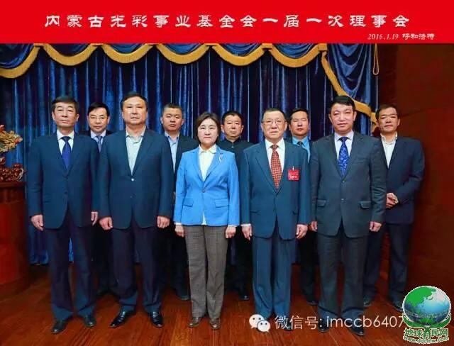 北京内蒙古企业商会参加 内蒙古光彩事业基金会 一届一次理事会