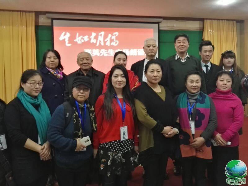 生命的礼赞 抗癌英雄张英《生如胡杨》朗诵会在京举行