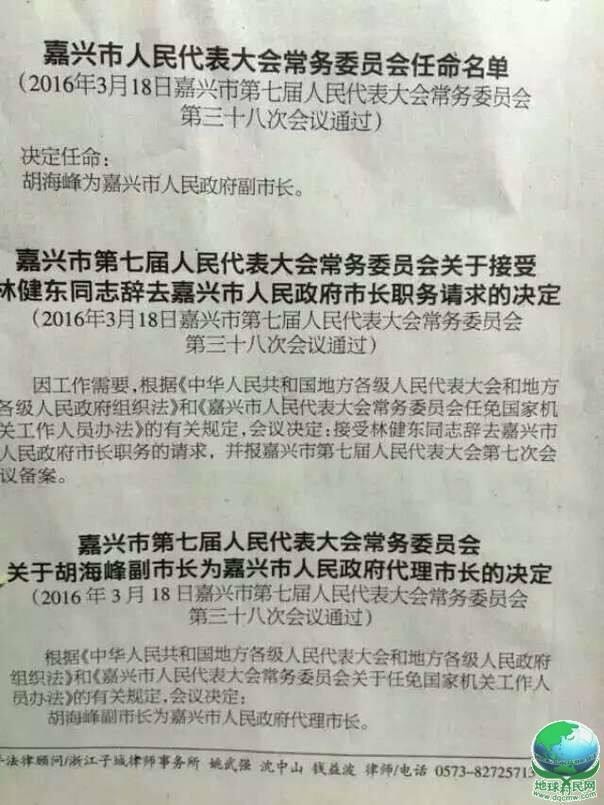 浙江嘉兴市委副书记胡海峰任代理市长