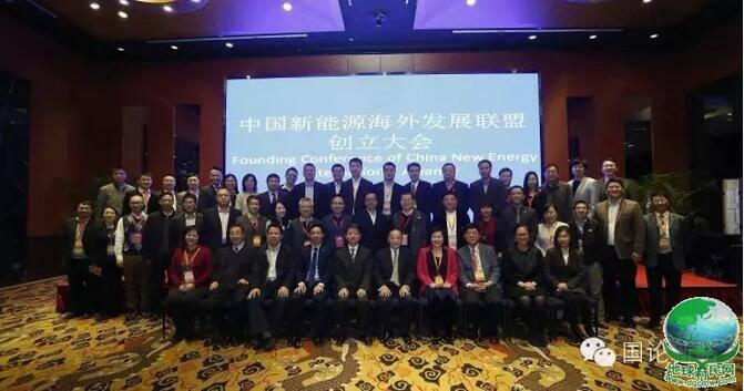 中国新能源海外发展联盟创立大会暨亚洲太阳能产业合作论在京召开