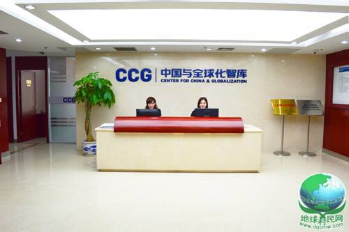 中国与全球化智库 关于CCG的那些事