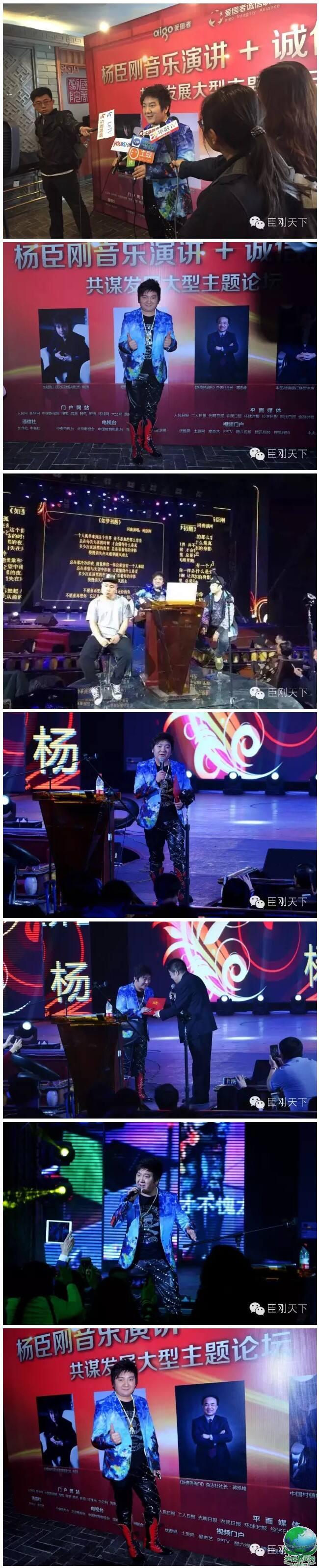 杨臣刚联手爱国者冯军 成立爱国诚信音乐联盟共创会